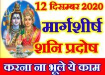 मार्गशीर्ष शनिवार प्रदोष व्रत 2020 कब है 12 December 2020 Shani Pradosh Vrat