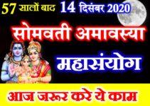 मार्गशीर्ष सोमवती अमावस्या 2020 Somvati Amavasya Date Time 2020