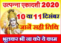 Utpanna Ekadashi 2020 Date Time Shubh Muhurat उत्पन्ना एकादशी 2020