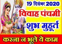 विवाह पंचमी कब है 2020 Vivah Panchami 2020 Date Time Muhurat