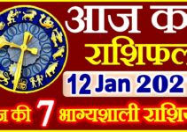 Aaj ka Rashifal in Hindi Today Horoscope 12 जनवरी 2021 राशिफल