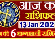 Aaj ka Rashifal in Hindi Today Horoscope 13 जनवरी 2021 राशिफल