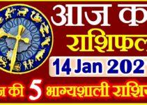Aaj ka Rashifal in Hindi Today Horoscope 14 जनवरी 2021 राशिफल