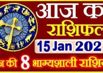 Aaj ka Rashifal in Hindi Today Horoscope 15 जनवरी 2021 राशिफल