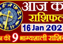 Aaj ka Rashifal in Hindi Today Horoscope 16 जनवरी 2021 राशिफल