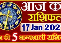 Aaj ka Rashifal in Hindi Today Horoscope 17 जनवरी 2021 राशिफल