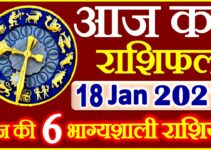 Aaj ka Rashifal in Hindi Today Horoscope 18 जनवरी 2021 राशिफल