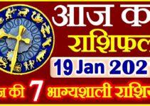 Aaj ka Rashifal in Hindi Today Horoscope 19 जनवरी 2021 राशिफल