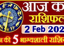 Aaj ka Rashifal in Hindi Today Horoscope 2 फ़रवरी 2021 राशिफल