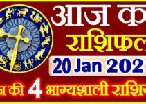Aaj ka Rashifal in Hindi Today Horoscope 20 जनवरी 2021 राशिफल