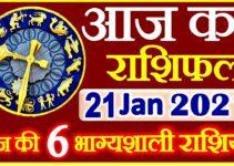 Aaj ka Rashifal in Hindi Today Horoscope 21 जनवरी 2021 राशिफल