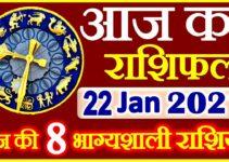 Aaj ka Rashifal in Hindi Today Horoscope 22 जनवरी 2021 राशिफल