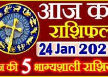 Aaj ka Rashifal in Hindi Today Horoscope 24 जनवरी 2021 राशिफल