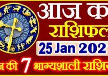 Aaj ka Rashifal in Hindi Today Horoscope 25 जनवरी 2021 राशिफल