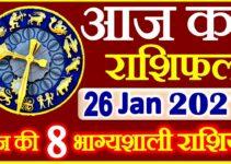 Aaj ka Rashifal in Hindi Today Horoscope 26 जनवरी  2021 राशिफल