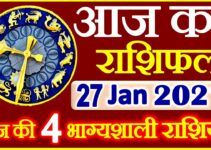 Aaj ka Rashifal in Hindi Today Horoscope 27 जनवरी 2021 राशिफल