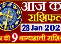 Aaj ka Rashifal in Hindi Today Horoscope 28 जनवरी 2021 राशिफल