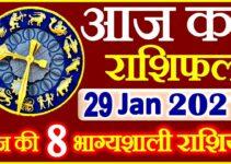 Aaj ka Rashifal in Hindi Today Horoscope 29 जनवरी 2021 राशिफल