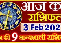 Aaj ka Rashifal in Hindi Today Horoscope 3 फ़रवरी 2021 राशिफल