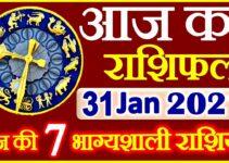 Aaj ka Rashifal in Hindi Today Horoscope 31 जनवरी 2021 राशिफल