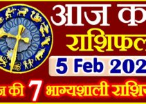 Aaj ka Rashifal in Hindi Today Horoscope 5 फ़रवरी 2021 राशिफल