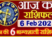 Aaj ka Rashifal in Hindi Today Horoscope 6 फ़रवरी 2021 राशिफल