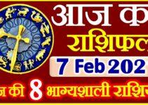 Aaj ka Rashifal in Hindi Today Horoscope 7 फ़रवरी 2021 राशिफल