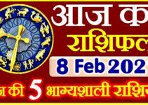 Aaj ka Rashifal in Hindi Today Horoscope 8 फ़रवरी 2021 राशिफल