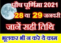 पौष पूर्णिमा 2021 Pausha Purnima 2021 Date Time Puja Muhurat