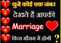 चुने एक नंबर देखते है आपकी शादी किस सीजन में होगी Choose one Number Love Quiz