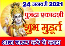Pausha Putrada Ekadashi 2021 Puja Vidhi पौष पुत्रदा एकादशी शुभ मुहूर्त 2021