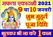 Saphala Ekadashi 2021 Puja Vidhi   सफला एकादशी 2021