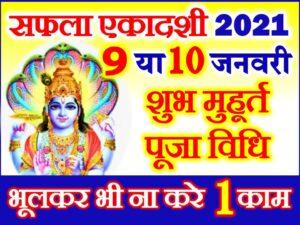 Saphala Ekadashi 2021 Puja Vidhi