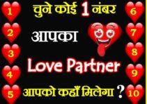 चुने एक नंबर आपका लव पार्टनर आपको कहाँ मिलेगा Choose one Number love Quiz