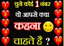 चुने एक नंबर Choose one Number Wo Apse kya Kehna Chahte Hai love Quiz