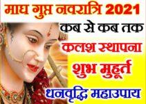 माघ गुप्त नवरात्रि 2021 Maagh Gupt Navratri Date Time 2021
