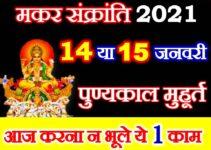 मकर संक्रांति कब है 2021 Makar Sankranti Date Time 2021