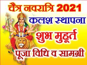 चैत्र नवरात्रि शुभ मुहूर्त 2021