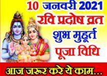 पौष प्रदोष व्रत 2021 कब है 10 January 2021 Ravi Pradosh Vrat