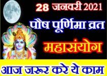 पौष पूर्णिमा 2021Pausha Purnima 2021 Date Time Puja Upay