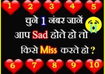 चुने 1 नंबर देखते है जब आप Sad होते हो तो किसे Miss करते हो Choose One Number Love Quiz