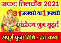संकट चौथ तिल चौथ शुभ मुहूर्त 2021 | Sankashti Chaturthi 2021 Date Time