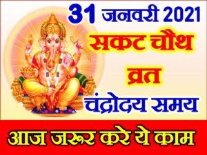 Sankashti Chaturthi 2021 Puja Upay