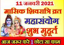 पौष मासिक शिवरात्रि शुभ मुहूर्त 2021 Paush Masik Shivratri 2021 Date Time