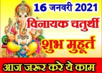 पौष विनायक चतुर्थी शुभ मुहूर्त 2021 Vinayak Chaturthi in January Date Time 2021