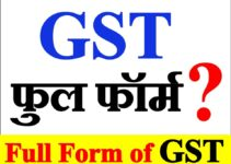 जीएसटी की Full Form क्या है What is The Full Form of GST