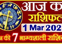 Aaj ka Rashifal in Hindi Today Horoscope 1 मार्च 2021 राशिफल
