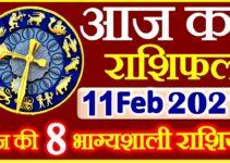 Aaj ka Rashifal in Hindi Today Horoscope 11 फ़रवरी 2021 राशिफल