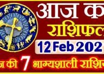 Aaj ka Rashifal in Hindi Today Horoscope 12 फ़रवरी 2021 राशिफल