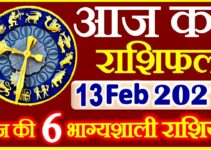 Aaj ka Rashifal in Hindi Today Horoscope 13 फ़रवरी 2021 राशिफल